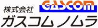 ガスコムノムラ